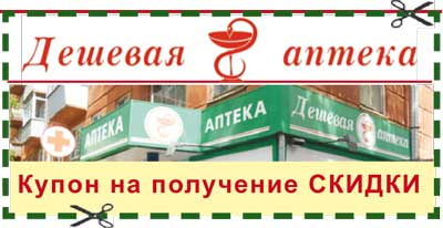 Дешевая аптека на пр. Крас. рабочий, 88А