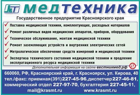 Поставки медтехники в Красноярске. Ремонт, техническое обслуживание, экспертиза.