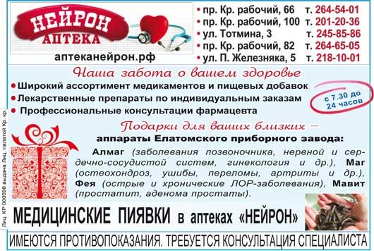 Аптека Нейрон, Красноярск