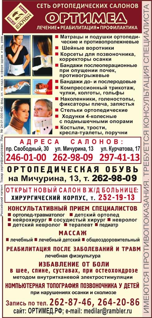 Сеть ортопедических салонов ОРТИМЕД, Красноярск