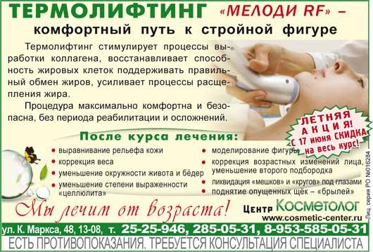 "Термолифтинг ""МЕЛОДИ RF"", Красноярск"