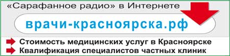 Врачи-красноярска.рф