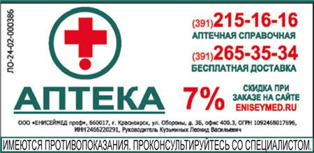 Интернет-аптека Енисеймед, Красноярск