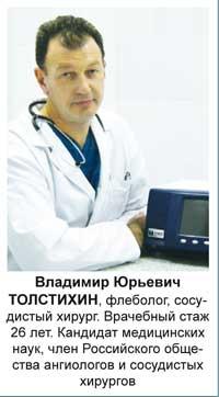 Владимир Юрьевич Толстихин, флеболог, сосудистый хирург.