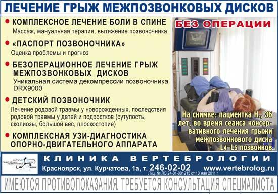 Клиника вертебрологии, лечение межпозвонковых дисков без операции