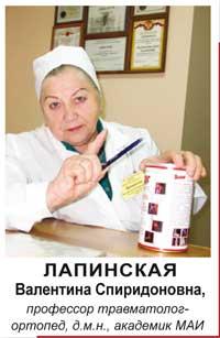 Лапинская Валентина Спиридовна, профессор травматолог-ортопед, д.м.н.