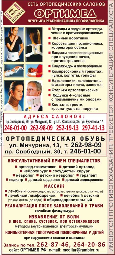 """Сеть ортопедических салонов """"ОРТИМЕД"""". Лечение, реабилитация, профилактика."""