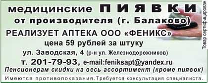 Медицинские пиявки от производителя, 59 рублей за штуку