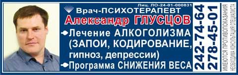 Врач-психотерапевт Александр Глусцов