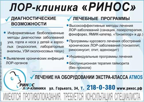 """ЛОР-клиника """"Ринос"""", Красноярск"""