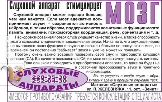 Слуховые аппараты, Красноярск.