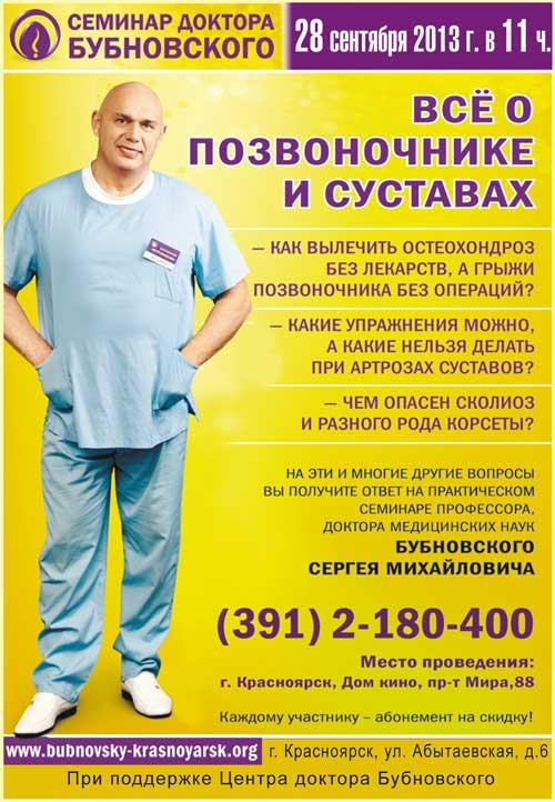 Центр доктора Бубновского, Красноярск
