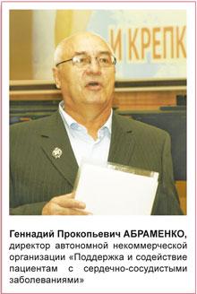 Геннадий Прокопьевич АБРАМЕНКО