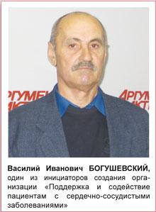 Василий Иванович БОГУШЕВСКИЙ