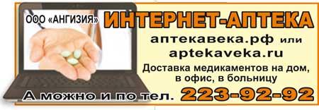 Интернет аптека Красноярск