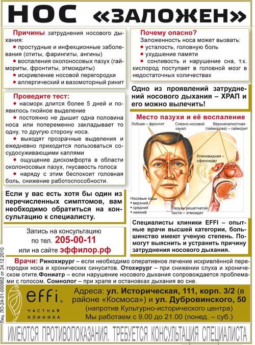 Клиника Effi, Красноярск