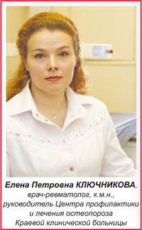 Елена Петровна Ключникова, руководитель Центра профилактики и лечения остеопороза Краевой клинической больницы