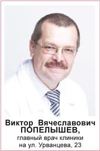 Виктор Вячеславович Попелышев