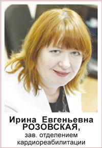 Ирина Евгеньевна Розовская