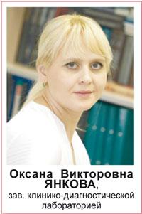 Оксана Викторовна Янкова