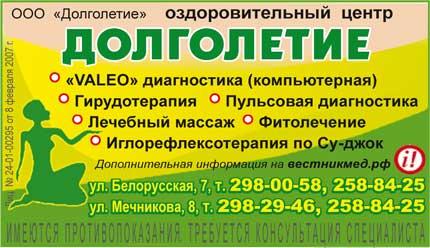 """Оздоровительный центр """"Долголетие"""""""