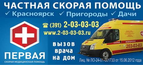 Частная скорая помощь, вызов врача на дом, Красноярск