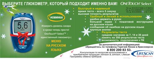 Самоконтроль гликемии, выбор глюкометра, Красноярск