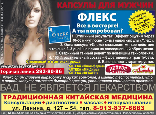 Традиционная китайская медицина в Красноярске. Капсулы для мужчин ФЛЕКС.