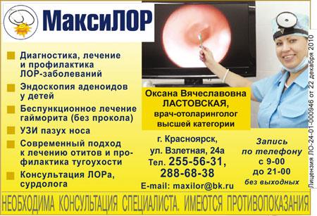 Медицинский центр МаксиЛОР, Красноярск