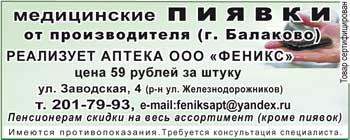 Медицинские пиявки от производителя дешево, Красноярск