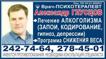 Врач-психотерапевт Александр Глусцов. Лечение алкоголизма, программа снижения веса