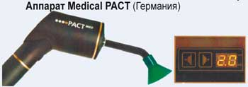 PACT Medical, пр-во Германия
