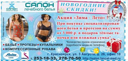 Салон лечебного белья: бельё, протезы, купальники, компрессионные рукава
