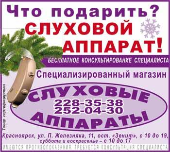 Слуховые аппараты. Консультация и подбор - бесплатно.