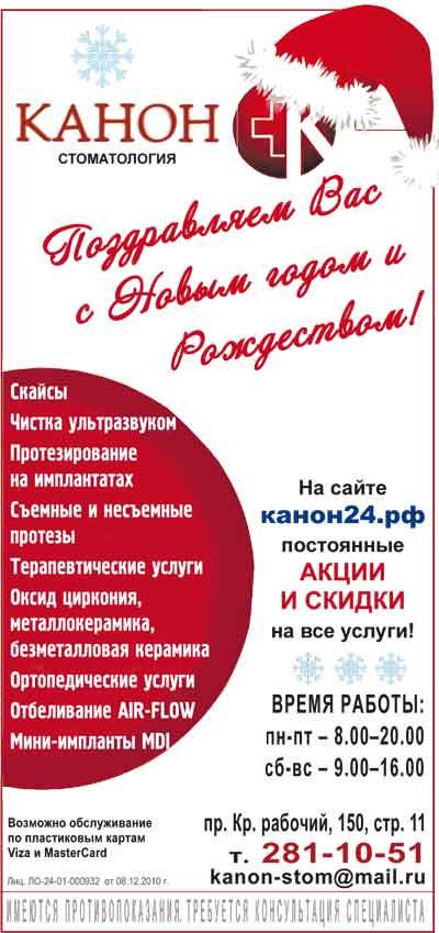 Стоматология КАНОН, Красноярск