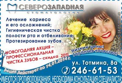 Стоматология Северозападная, Красноярск