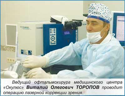 Офтальмохирург высшей категории, специалист Красноярского центра коррекции зрения «ОКУЛЮС» Виталий Олегович ТОРОПОВ