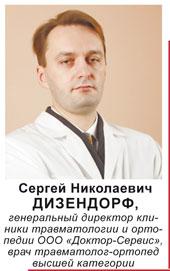 Сергей Николаевич Дизендорф, врач травматолог-ортопед высшей категории