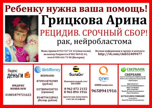 Ребенку нужна ваша помощь! Грицкова Арина. Рецидив. Срочный сбор.