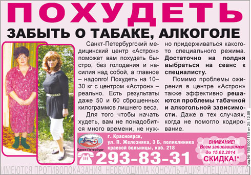 Санкт-Петербургский медицинский центр Астрон