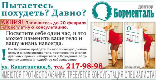 """Акция в клинике """"Доктор Борменталь"""": запишитесь до 20 февраля на бесплатную консультацию!"""