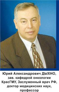 Онколог Юрий Александрович ДЫХНО