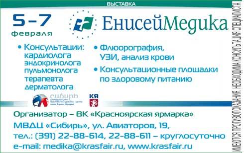 Выставка ЕнисейМедика 2014