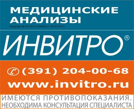 Инвитро Красноярск. Медицинские анализы, диагностика