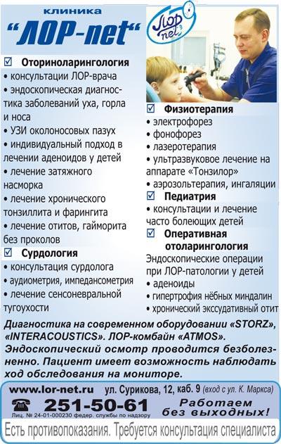 Клиника «ЛОР-net», Красноярск