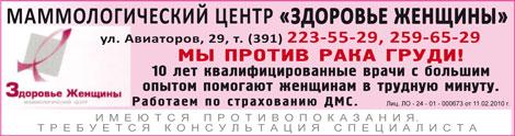 Маммологический центр Здоровье женщины, Красноярск