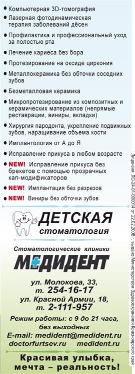Стоматологические клиники Медидент, Красноярск