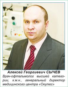 Алексей Георгиевич Сычев