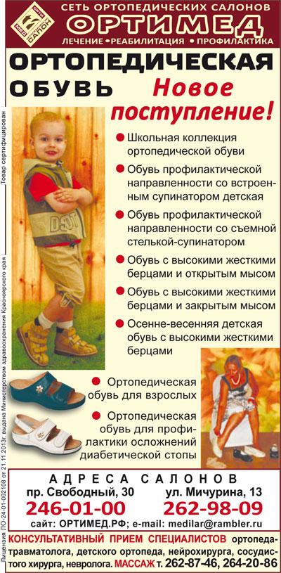 Сеть ортопедических салонов ОРТИМЕД: новое поступление ортопедической обуви для детей и взрослых