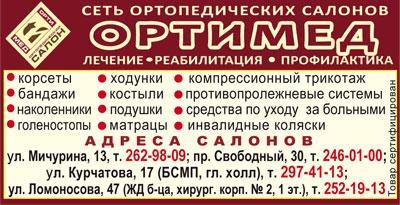 Сеть ортопедических товаров ОРТИМЕД